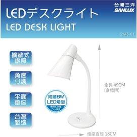 ♥國際3C♥【台灣製造/保固一年】台灣三洋SANLUX LED燈泡檯燈 SYKS-01 /適用E27 LED