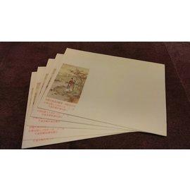 民國74年中國古典詩詞古畫信封 x 5