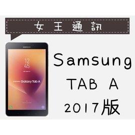 ~女王通訊~SAMSUNG TAB A 2017 LTE版 攜碼 之星~勁速~U25~月租599 30