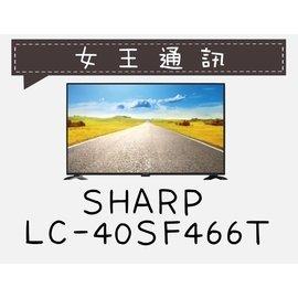 【女王通訊】SHARP夏普 40吋 連網液晶 LC-40SF466T 攜碼 中華電信【智慧暢玩】月租1199(24)