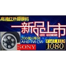 699元 SONY 1080P HD TVI CVI 2百萬高清畫素 紅外線監控攝影機  大廠   1年 變
