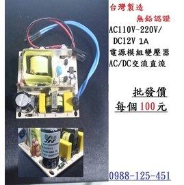 監視器材  DC12V 1A變壓器     監視攝影機
