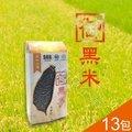 黑糯糙米御黑米 養生黑米 黑糙米 600g (13包入) 天然花青素 豐富膳食纖維 可免洗 100%台灣生產