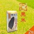 黑糯糙米御黑米 養生黑米 黑糙米 600g (2包入) 天然花青素 豐富膳食纖維 可免洗 無農藥重金屬殘留 台灣生產
