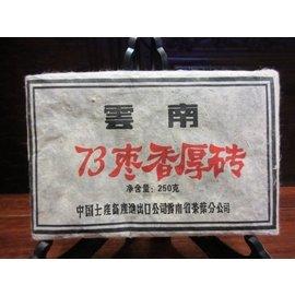 買十送一~雲南250公克~73棗香厚磚(熟茶)