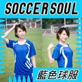 SOCCER SOUL(台灣品牌)藍色排汗衣運動跑步自行車足球衣守門員衣羽球衣
