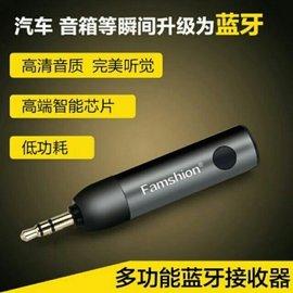 有 車用 家用 藍牙接收器 免提電話 AUX 藍芽棒 4.1版本 音頻轉音響箱 耳機適配器