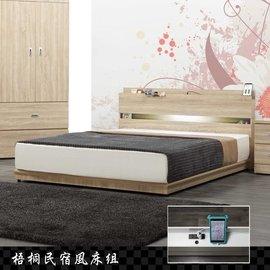 ~H D DESIGN~床架 梧桐民宿風雙人5尺床組~床頭 床底雙件組 CF1