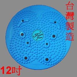 小港 ~可 ~Z~FU680 12  搖擺 扭扭盤~ ~扭腰盤 健身盤 旋轉盤 瘦身盤 腳