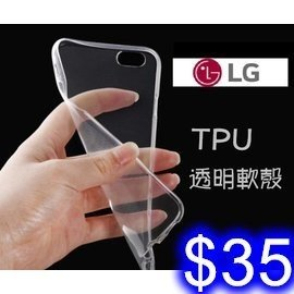 LG G3/G4/G4c/G4 Stylus/V10/G5/G6/Q6/V20 透明手機殼 TPU軟殼 清水套 保護套