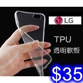 LG G3/G4c/G4 Stylus/V10/Q6/V20 透明手機殼 TPU軟殼 清水套 保護套