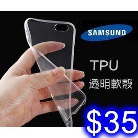 三星SamSung S4/S6edge/S6edge+/S7/S7+/S7edge/S8/S8+ 透明手機殼