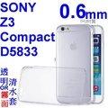 小港數位【來店降】SONY Z3 Compact D5833 專用 0.6mm 清水套 軟式 透明 保護殼 手機皮套