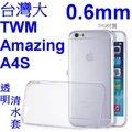 小港數位【來店降】台灣大 TWM Amazing A4S 0.6mm TPU 手機用 透明保護殼【台灣製】清水套 水晶殼