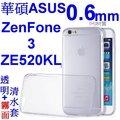 小港數位【可刷卡】ASUS ZenFone 3 ZE520KL 專用套 清水套 0.6mm 軟式套 透明套 保護殼
