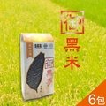 黑糯糙米御黑米 養生黑米 黑糙米 600g (6包入) 天然花青素 豐富膳食纖維 可免洗 無農藥重金屬殘留 100%台灣