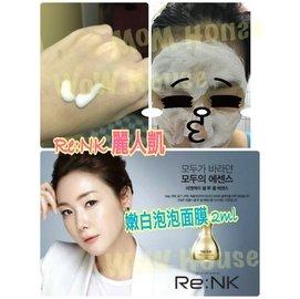 韓國Re:NK麗人凱 嫩白泡泡面膜 小樣 2ml 一組10包 保濕 清潔 嫩白 修護 旅行組