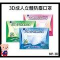 口罩 藍鷹牌 台灣製立體型3D成人防塵口罩 NP-3D 含發票 一盒50入 醫碩科技 成人口罩 活性碳口罩