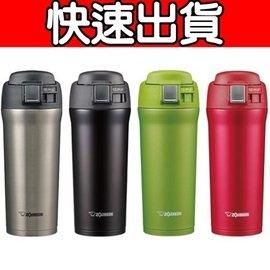 象印~SM~YAF48~480mlOneTouch廣口不鏽鋼真空保溫杯 保溫瓶 可可色 銀