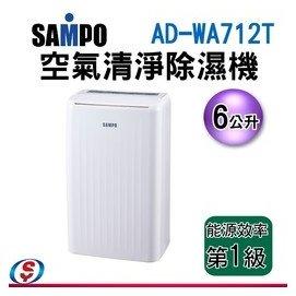 可議價【信源電器】6公升【SAMPO聲寶空氣清淨除濕機】AD-WA712T / ADWA712T