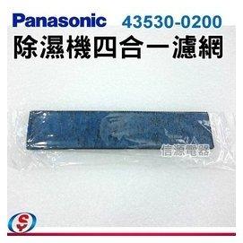 【新莊信源】全新 【Panasonic國際牌除濕機-專用濾網43530-0200】F-Y12CW/F-Y16CW適用