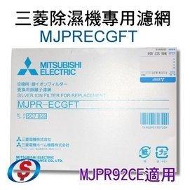 【新莊信源】【三菱除濕機專用濾網】MJPRECGFT《MJ-E92CG/MJ-E105BJ適用》