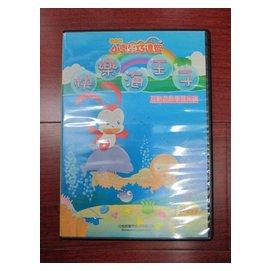 906.  巧連智 小學生 小一版 快樂海王子 互動遊戲學習光碟 2005年07月號