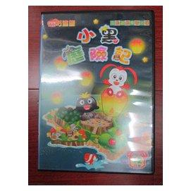 905.  巧連智 小學生 低年級版 小黑歷險記 互動遊戲學習光碟 2009年12月號
