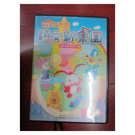 903.  巧連智 小學生 低年級版 語文新樂園 互動遊戲學習光碟 2006年11月號