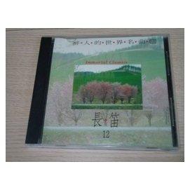 925. 2手CD~長笛 12