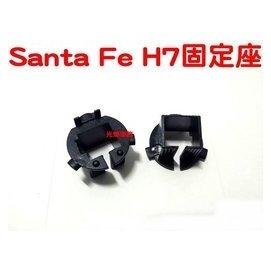『光爍』Hyundai Santa Fe SUV車用 大燈 專業改裝H7 、HID大燈燈泡專用固定座轉接座插座 非LED