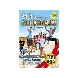 ~澳洲打工度假聖經~ISBN:9866629899│陳銘凱│七成新