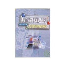 ~ 資料通訊:有線暨無線寬頻 ~ISBN:9574994287│儒林圖書│陳克任│