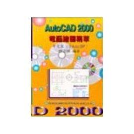 ~AUTOCAD 2000 電腦繪圖精華中文版  含AutoLISP ~ISBN:9579743134│遠流出版│鄧日禎│九成新