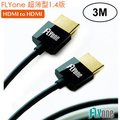 含稅 FLYone 3m 0.6cm超薄 HDMI 轉 HDMI 1.4版 連接線 24K鍍金接頭 支援3D/1080P