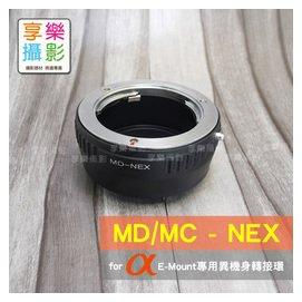 [享樂攝影] Minolta MD MC Rokkor 鏡頭轉接Sony E-mount 轉接環 A7 A7r A7s