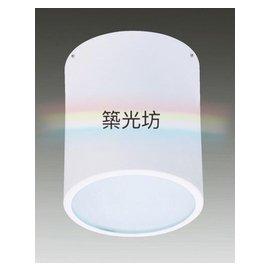 【築光坊】白色17.5cmx20.5cm E27直插吸頂筒燈 明裝筒燈 加玻璃 吸頂燈空燈具可搭配賣場 led 球泡燈泡
