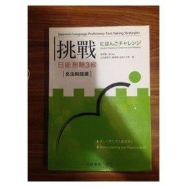 語考試 單字 挑戰日文測驗 N3 N4 N5 一本100 單字150