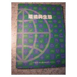 9成新 環境與生態 課程講義 中國文化大學 出版部 88年 3月 出版