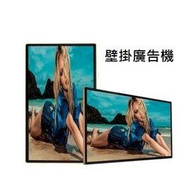 ~財神~46型 壁掛廣告機~標規款 電子看板 看板 多媒體播放機 客製觸控互動式聯網安卓 Windows廣告看板