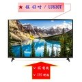實體店面【微笑家電】《加LINE享折扣》LG 樂金 43型 UHD 4K 電視 43UJ630T (43吋) / UJ630T 另49UJ630T
