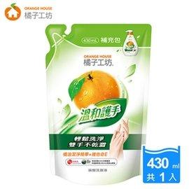 橘子工坊 碗盤洗滌液洗碗精洗奶瓶補充包430ml /包