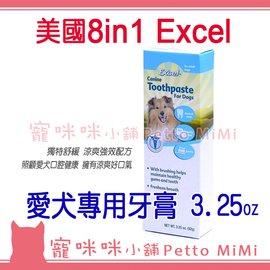 寵咪咪小舖❤美國8in1 Excel《愛犬專用牙膏 3.25oz》8合1 寵物用