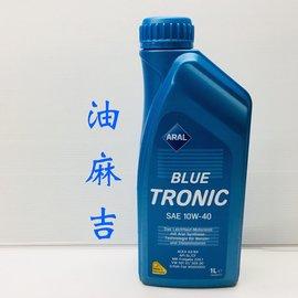 ~ 油麻吉 ~1瓶145元 ARAL BLUE TRONIC 10W40 亞拉機油