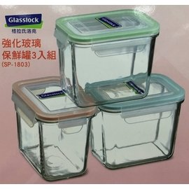 【SUN NANA】Glasslock 格拉式洛克 強化玻璃保鮮罐 3入組 SP-1803 全新
