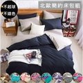 北歐簡約雙色床包四件組 床單被套枕套組 雙人床雙人加大 ikea hola 簡約 格子 灰色 訂製 單人