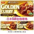 蝦皮最便宜 限量特價 日本S&B金咖哩塊系列 甘口/中辛/辛口 香醇濃鬱咖哩 golden 咖哩 調味 調理 和味家