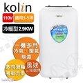 【2017新上市★KOLIN歌林】3-5坪DIY冷暖型移動式空調-10000BTU