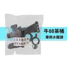 【酷愛生活小舖】牛88專用水龍頭 茶桶 保溫桶 保冷桶 紅茶桶  牛88專用(150元)