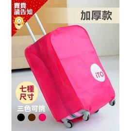 【附發票 賣貴請告知】7種尺寸均一價 行李箱防塵套 保護套 耐磨拉桿箱 防刮 旅行箱 登機箱 20吋 22吋 24吋 26吋 28吋 29吋 30吋~